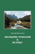 Леонид Васильев -Лесными тропами к истоку