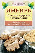 Николай Даников -Имбирь. Кладезь здоровья и долголетия