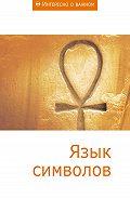 Сборник статей - Язык символов