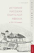 Павел Троицкий -История русских обителей Афона в XIX–XX веках
