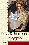 Ольга Кобилянська -Людина (збірник)