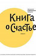 Протоиерей Андрей Лоргус -Книга о счастье