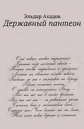 Эльдар Ахадов -Державный пантеон