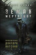 Роберт Райан - Земля мертвецов