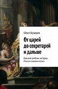 Олег Бушуев -Отцарей досекретарей и дальше. Единый учебник истории России глазами поэта