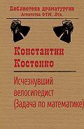 Константин Станиславович Костенко -Исчезнувший велосипедист (Задача по математике)