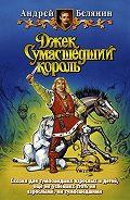 Андрей Белянин -Джек и тайна древнего замка