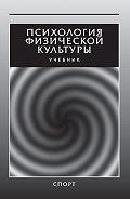 Коллектив авторов -Психология физической культуры. Учебник