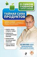 Сергей Агапкин - Тайная сила продуктов