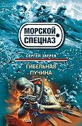 Сергей Зверев -Гибельная пучина