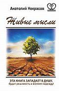 Анатолий Некрасов -Живые мысли
