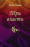 Лидия Сычева -Три власти (сборник)