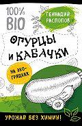 Геннадий Распопов -Огурцы и кабачки на экогрядках. Урожай без химии