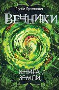 Елена Булганова -Книга земли