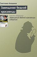 Светлана Алешина -Завещание бедной красавицы