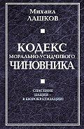 Михаил Лашков -Кодекс морально-усидчивого чиновника