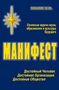 М. Ю. Миание -Манифест. Основные задачи науки, образования икультуры Будущего
