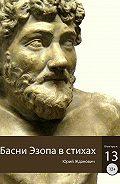 Юрий Жданович -Басни Эзопа в стихах. Выпуск 13