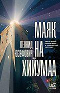 Леонид Юзефович -Маяк на Хийумаа (сборник)