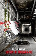 Валерий Цуркан - Дети в подвале…