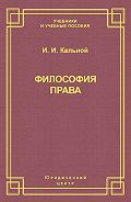 Игорь Кальной -Философия права