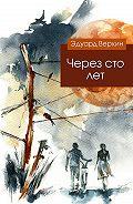 Эдуард Веркин -Через сто лет