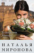 Наталья Миронова -В ожидании Айвенго