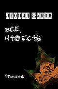 Леонид Жуков -Все, что есть. Книга стихов