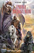 Робин Хобб - Кровь драконов
