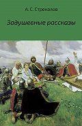 Александр Стрекалов -Задушевные рассказы