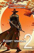 Сергей Анатольевич Савинов -Играет чемпион 2