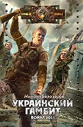 Михаил Белозеров -Украинский гамбит. Война 2015