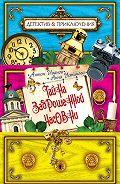 Антон Иванов, Анна Устинова - Тайна заброшенной часовни