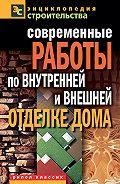 Валентина Назарова - Современные работы по внутренней и внешней отделке дома