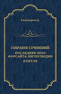 Джон  Голсуорси -Собрание сочинений. Последнее лето Форсайта: Интерлюдия. В петле