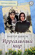 Виктор Дьяков -Ирреальный мир
