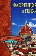 Елена Грицак -Флоренция и Генуя