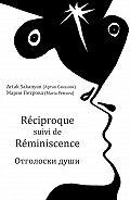 Мария Петрова, Артак Саканян - Réciproque suivi de Réminiscence. Отголоски души
