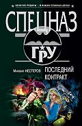 Михаил Нестеров -Последний контракт