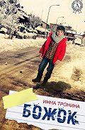Инна Тронина -Божок