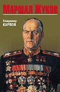 Владимир Карпов -Маршал Жуков