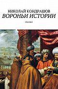 Николай Кондрашов -Вороньи истории. Сказки