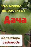 Илья Мельников -Календарь садовода. Что можно вырастить?