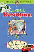 Дарья Калинина -Умри богатым!