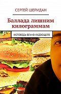 Сергей Шеридан -Баллада лишним килограммам