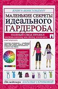 Наталья Серикова - Маленькие секреты идеального гардероба