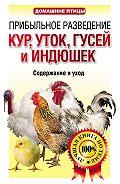 Лариса Конева -Прибыльное разведение кур, уток, гусей и индюшек. Содержание и уход