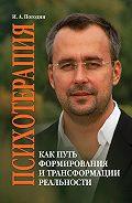 Игорь Александрович Погодин - Психотерапия как путь формирования и трансформации реальности