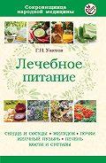 Генрих Николаевич Ужегов -Лечебное питание при различных заболеваниях