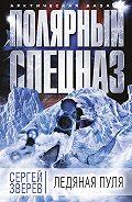 Сергей Зверев -Ледяная пуля